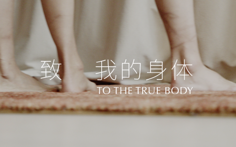 致 我的身体| To The True Body